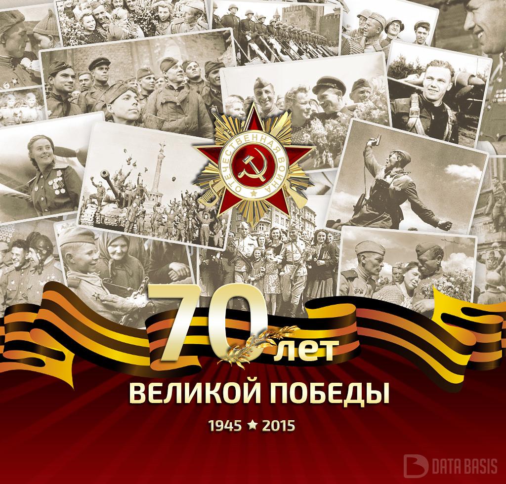 С 70 летием победы картинка