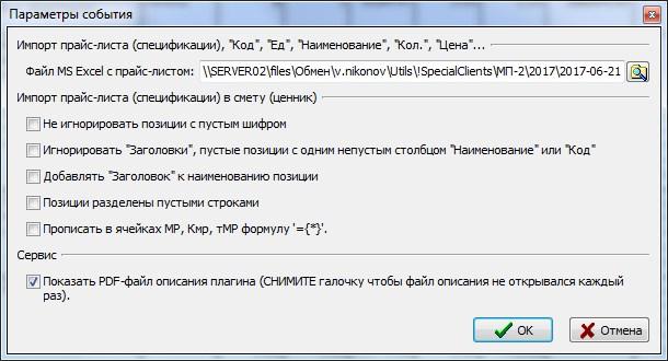 PlugIn-EvhEstXLS.dll.jpg